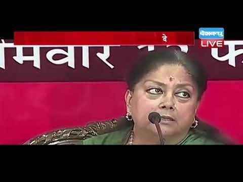 Vasundhara Raje  के बयान पर विवाद,कहा- 'वादे पूरे करने की कोई गारंटी नहीं' #DBLIVE