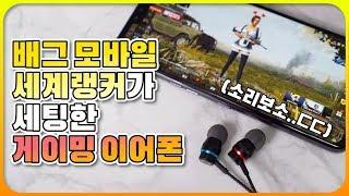 배그모바일 세계랭커 아테나님이 세팅한 게이밍 이어폰! [이어락 옥톤 G9 리뷰]