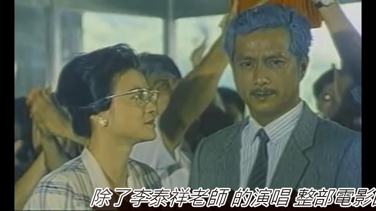 1989 臺灣電影【無卵頭家】電影配樂:李泰祥 - YouTube