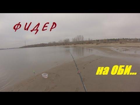 Рыбалка в Сибири #45. Лещ на фидер на Оби. 18 октября 2017. - YouTube