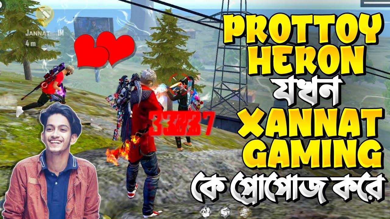 Xannat Gaming কে পেয়ে Propose করে বসলো Prottoy Heron 😍 জান্নাত কি তাকে Accept করবে? কি মনে হয় হুম !!