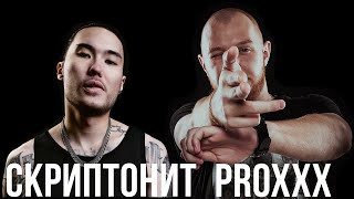 Download PROXXX ft  Скриптонит  - Для Моих Людей Mp3 and Videos