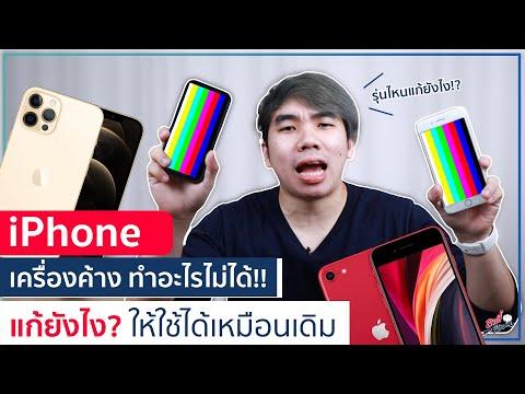 วิธีแก้ iPhone ทุกรุ่น เครื่องค้าง จอดำ ทำไง? ให้ใช้ได้เหมือนเดิม!!   อาตี๋รีวิว EP.617