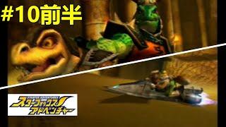 2002年発売のアクション/シューティング/RPGゲームの『スターフォックスアドベンチャー』を初見実況していきます! 詰みポイント再び! ジェットスキーはやばいって!