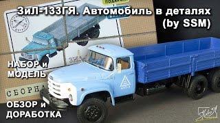 ЗиЛ-133ГЯ. Автомобиль в деталях (by SSM). Обзор набора и модели. Доработка.