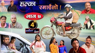 Halka Ramailo|| Episode-07 || October-20-2019 || By Balchhi Dhurbe Channel