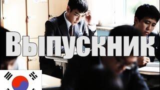 Кино на вечер: Выпускник\Dongchangsaeng