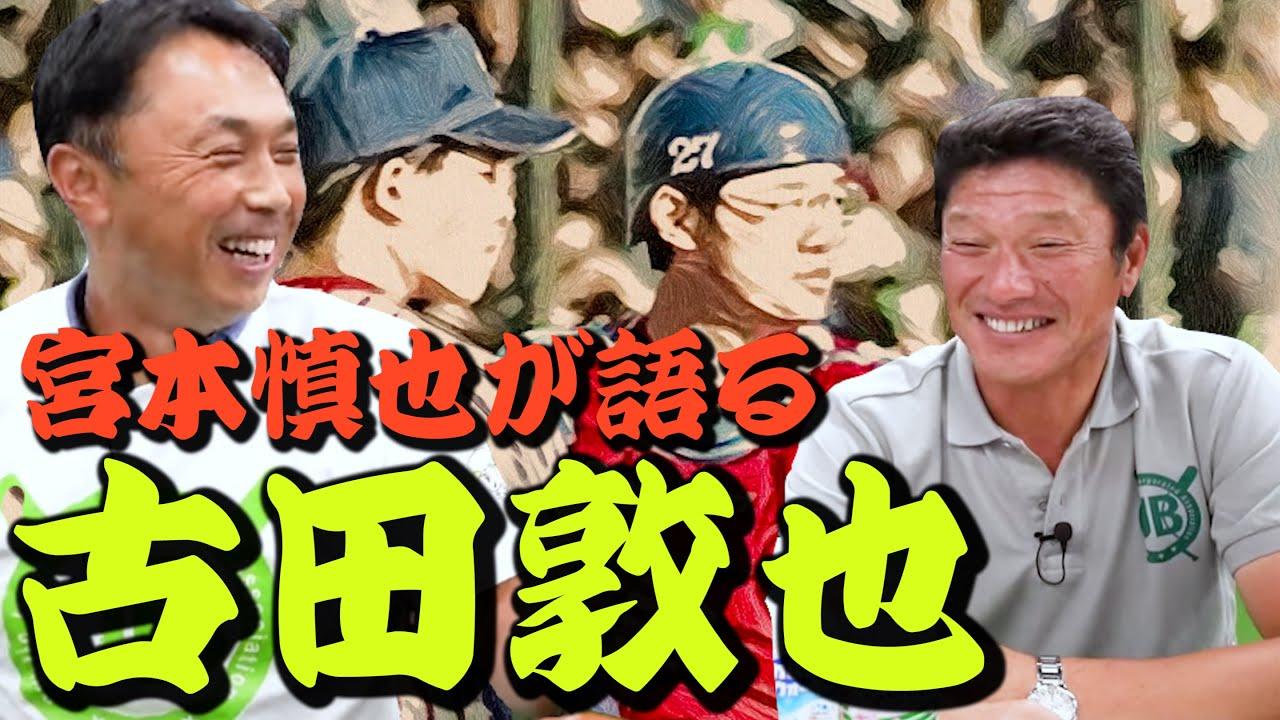 宮本慎也「古田敦也さんは普通ではなかった...」【がんばれ侍ジャパン!】