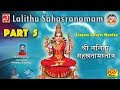 Lalitha Sahasranamam | Part 5 | Listen Learn Recite Chant | Gurukulam | Shrirangachari | Script |