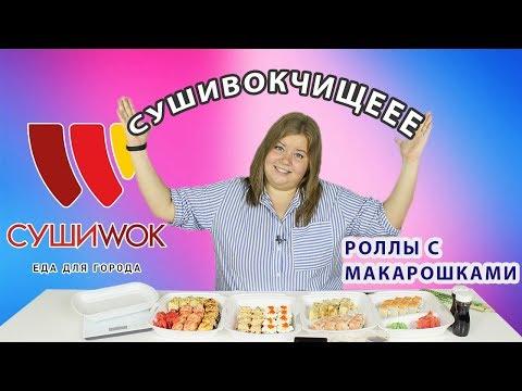 Обзор доставки еды Суши Wok