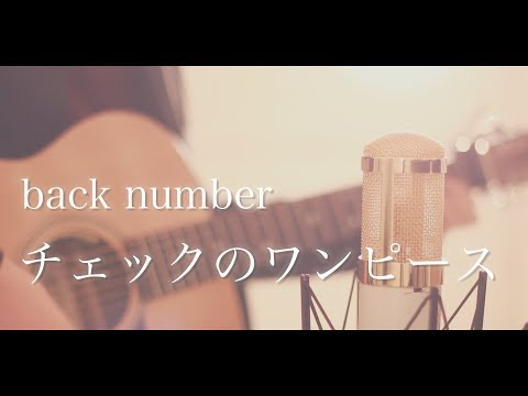 back number (cover)