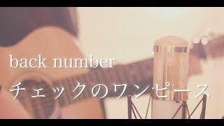 チェックのワンピース / back number (cover)