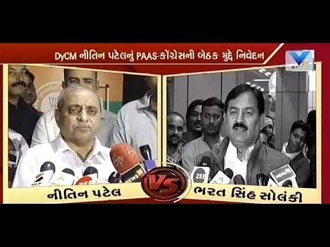 Congress has disrespected PAAS by ignoring them in Delhi meeting: DY CM Nitin Patel | Vtv News