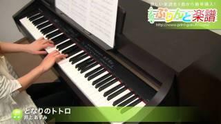 となりのトトロ / 井上 あずみ : ピアノ(ソロ) / 中級 となりのトトロ 検索動画 33