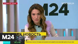 В Москве за сутки зафиксировано 536 новых случаев заражения коронавирусом - Москва 24