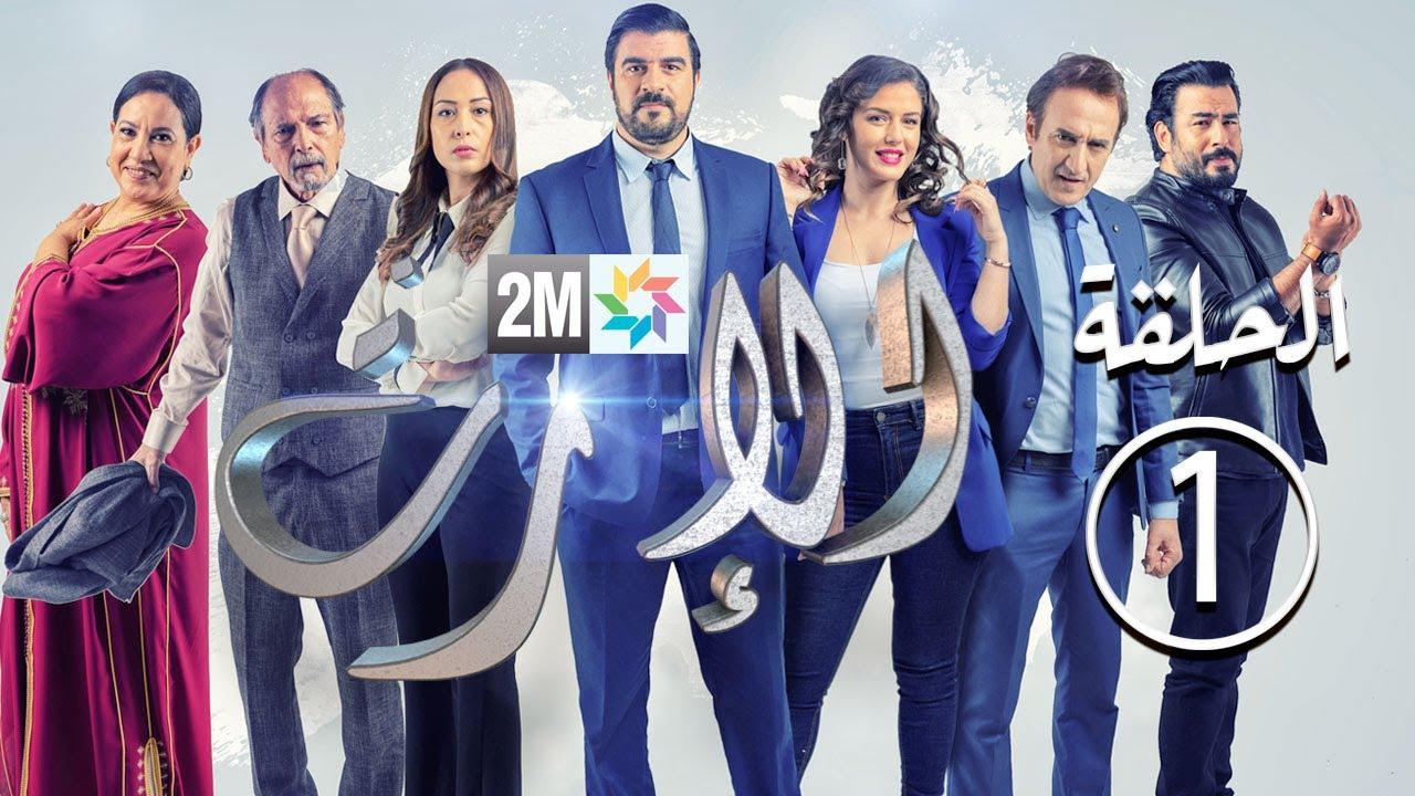 برامج رمضان - مسلسل الإرث - الحلقة 1
