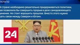 Ким Чен Ын об отношениях с Южной Кореей: не стоит ворошить прошлое - Россия 24