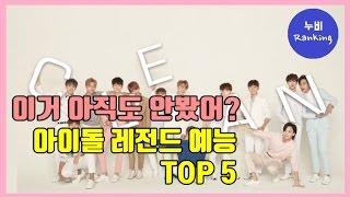 [순위] 아직도 안봤어!? 아이돌 레전드 예능 TOP5 | Idol Legend artistic abilit…