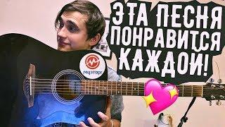 Эту песню на гитаре девушки обожают (Нервы - Вороны) видео