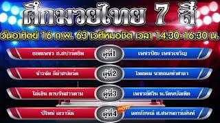 มวยไทย 7 สี อาทิตย์ที่ 16 ก.พ. 63 - 4 คู่