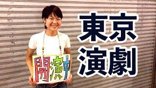 チャンネル登録お願いします>今回のKorinTVは、路上ひとり芝居で公演の宣伝に努める「 #劇団やりたかった 」の団長・木下咲希さんに突撃イン...