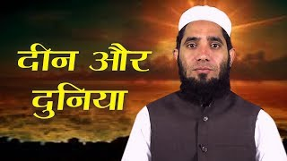 दीन और दुनिया की हकीकत - Deen Aur Duniya Ki Haqeeqat - Islamic Bayan - Mufti Hammad Ahmad