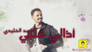 اذالي قلبي - احمد الخليدي ( حصرياً ) 2019