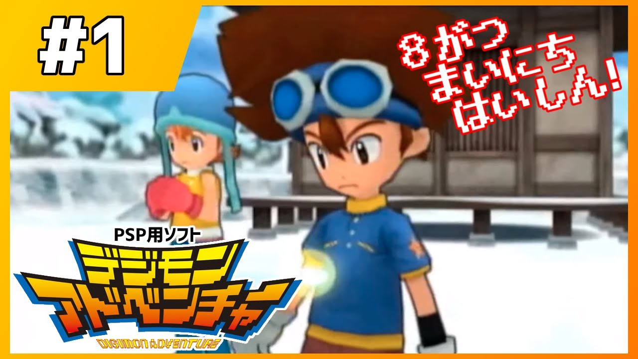 【PSP デジモンアドベンチャー #1】夏休み!冒険の島