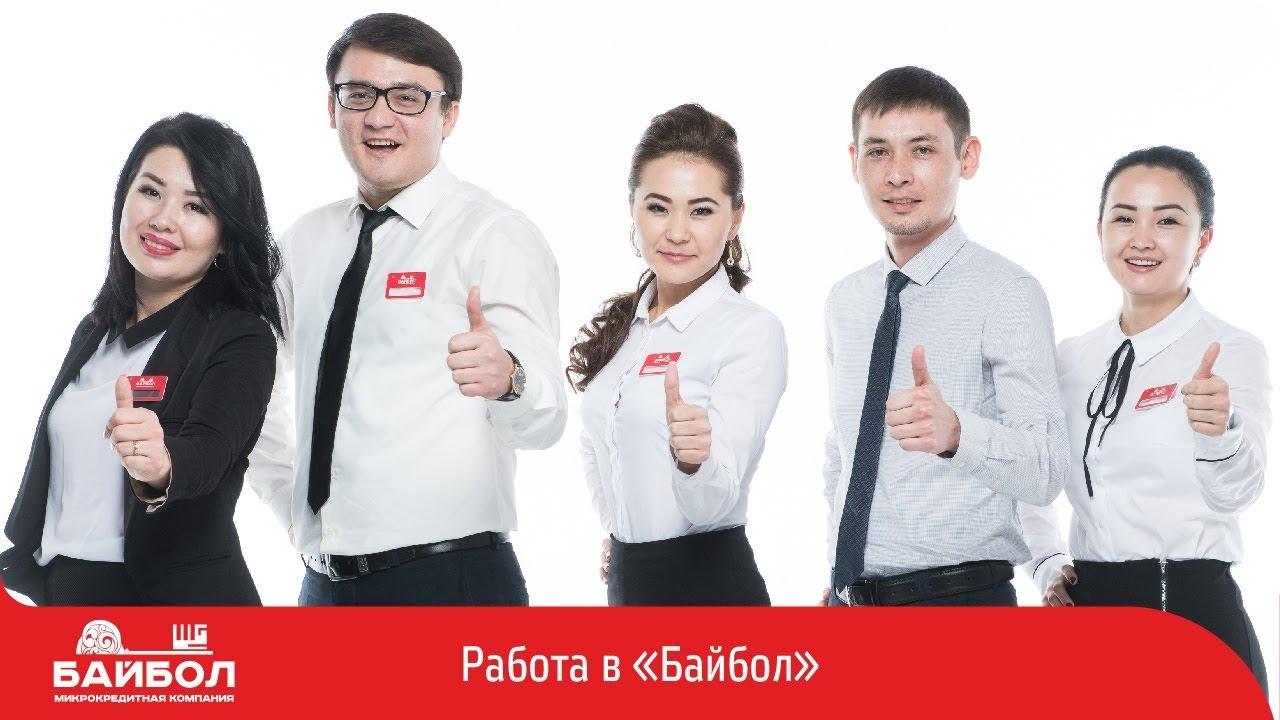 байбол кредит спб номер формы государственного кредита и классификация государственных займов