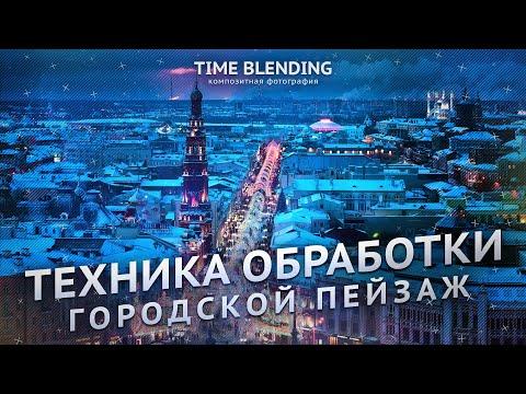 Техника обработки фото в Городском пейзаже по методу Time Blending - композитная фотография