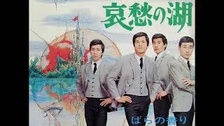 ザ・サベージThe Savage/⑤哀愁の湖 (1967年10月5日発売) 作詞・作曲...