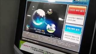 Билеты на междугородний автобус,быстро и легко.Корея.(, 2016-07-14T12:36:18.000Z)