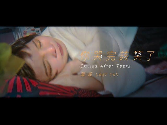葉穎 Leaf Yeh《你哭完該笑了 Smiles After Tears》Official Music Video