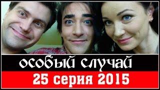 Особый случай 3 сезон 25 эпизод  2015 HDTVRip