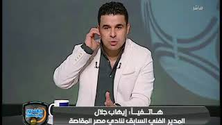 إيهاب جلال : لن أقود الزمالك إلا بشروط .. فيديو