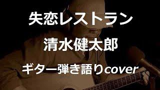 清水健太郎さんの「失恋レストラン」を歌ってみました・・♪ 作詞・作曲...
