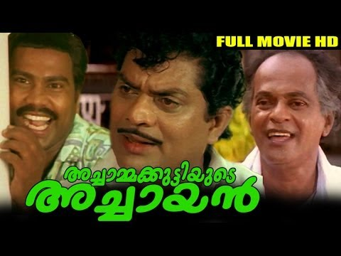 Malayalam Full Movie | Achammakkuttiyude Achayan | HD Quality