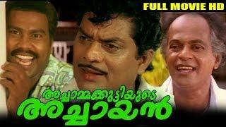 Malayalam Full Movie   Achammakkuttiyude Achayan   HD Quality