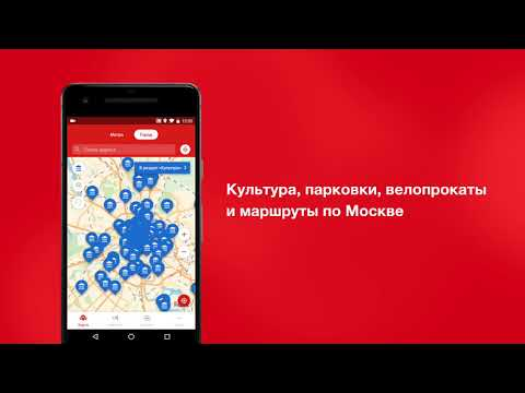 Схема метро москва 2020 скачать бесплатно на айфон