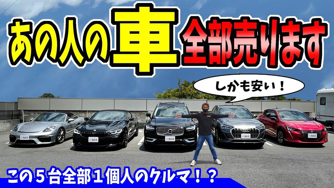 車5台、全部売ります 新車同様も!