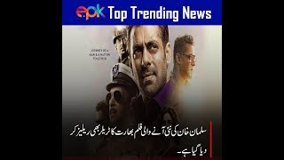 Epk Top Trending News | Avengers: Endgame | Bharat | Chhalawa | The Legend of Maula Jatt