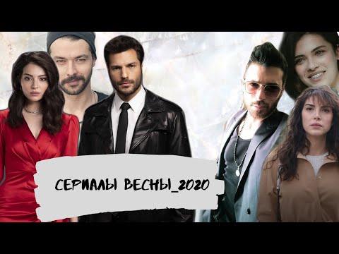 Новые сериалы весны 2020