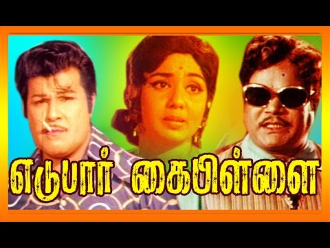 Download Eduppar Kai Pillai  | Full Tamil Movie | Srikanth | Subha | Jai shankar