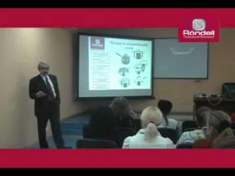 Rondell - посуда из нержавеющей стали (учебный фильм)