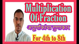 Multiplication of Fraction.. Based on Navodaya And Scholarship Exam. for 4th to 8th Std.