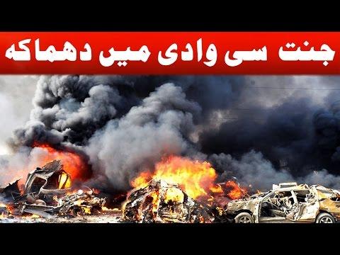 BOMB BLAST in Parachinar - 5 Dead, Many Injured