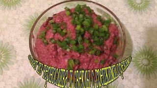 Кулинария.Быстро и Вкусно.Салат из чернослива и свеклы с грецкими орехами