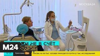 Правительство утвердило льготы по аренде для кинотеатров и стоматологий - Москва 24