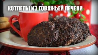 Котлеты из печени говяжьей — видео рецепт