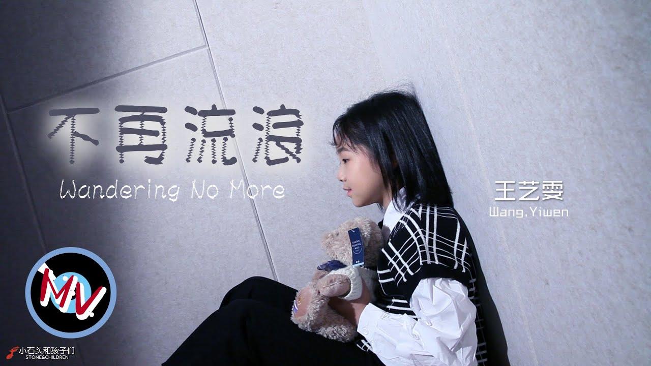 新人報道:王藝雯治愈演唱《不再流浪》願妳心有棲居夢有所得!New member: Wang,Yiwen. May you have endless blessings and happiness!